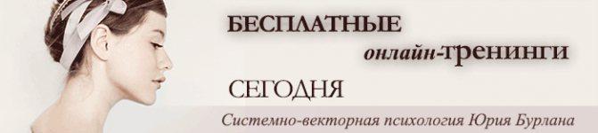 Безкоштовний ОНЛАЙН тренінг по Системно-векторної психології Юрія Бурлана