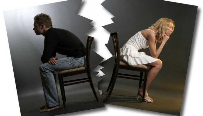 Дівчина руйнує стосунки