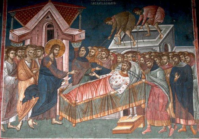 Зцілення розслабленого в Капернаумі. Фреска. Монастир Високі Дечани. Косово.