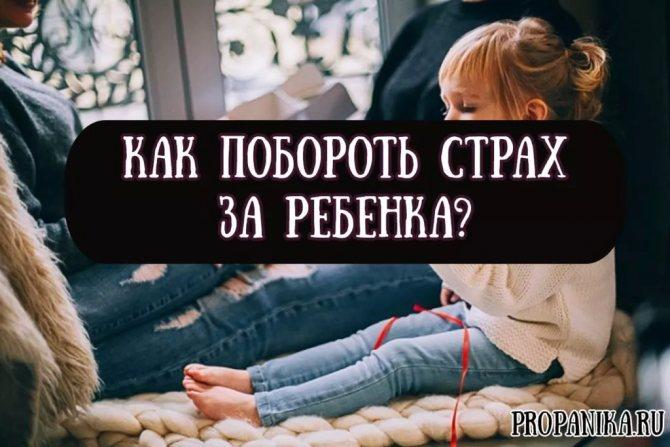 Як побороти страх за дитину