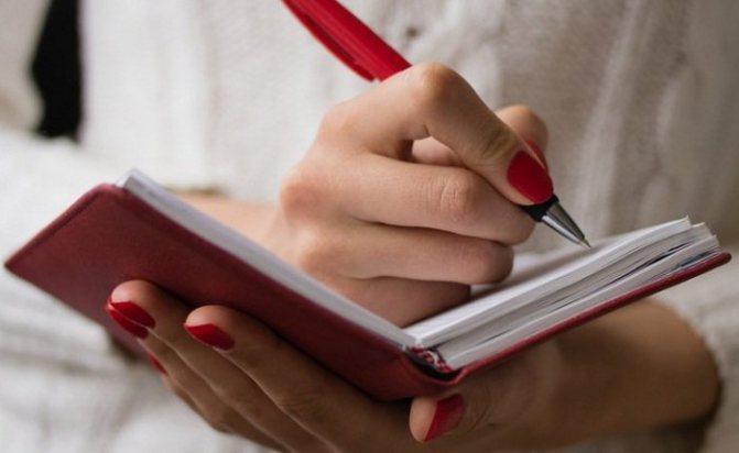 Як вести щоденник успіху