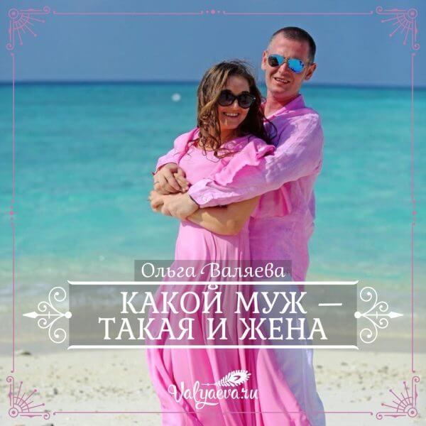 ольга Валяєва - який чоловік така дружина