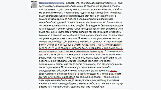 відгук ярослав Самойлов шлях жінки фото