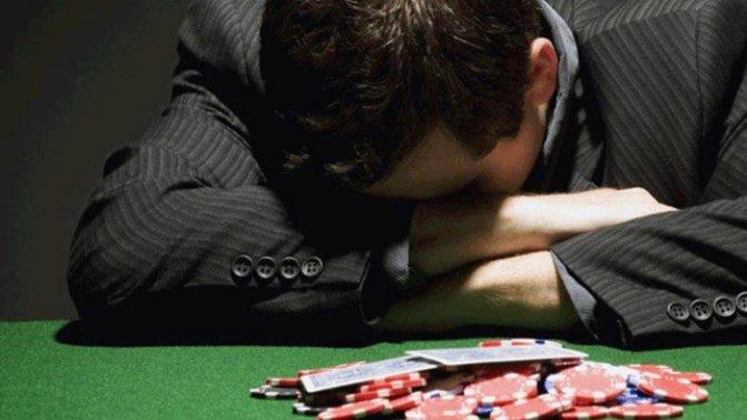 Залежність до казино